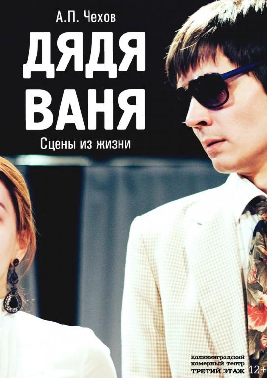 Спектакль «Дядя Ваня»
