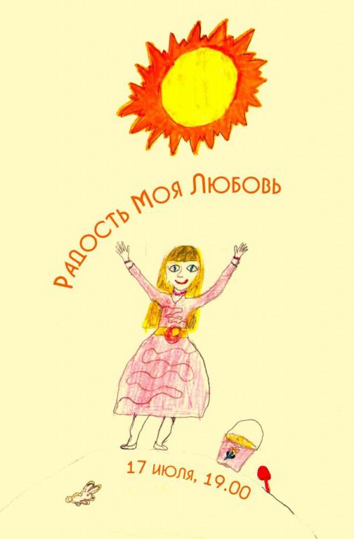Спектакль «Радость Моя Любовь» Е. Мышкин