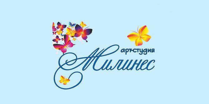 """Арт-студия """"Милинес"""""""