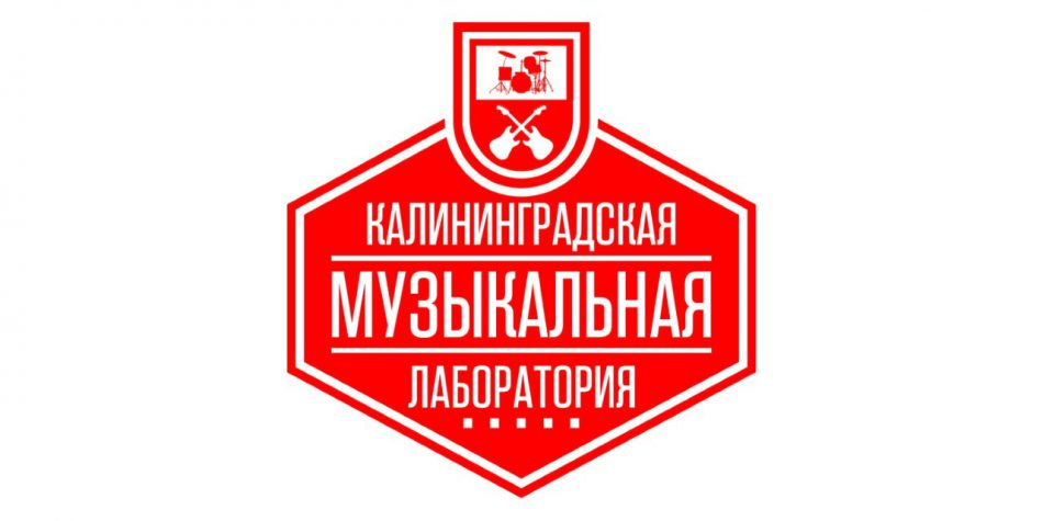 Калининградская музыкальная лаборатория