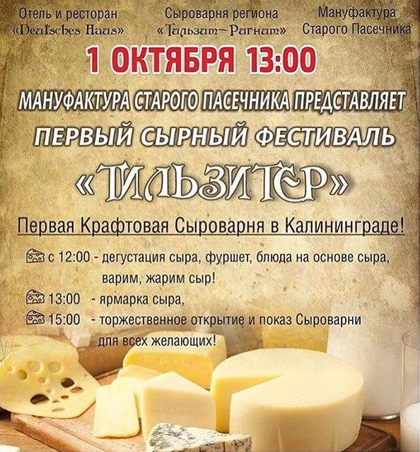 Сырный фестиваль «Тильзитер»