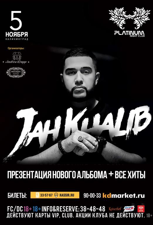 Jah Khalib. Клубный концерт