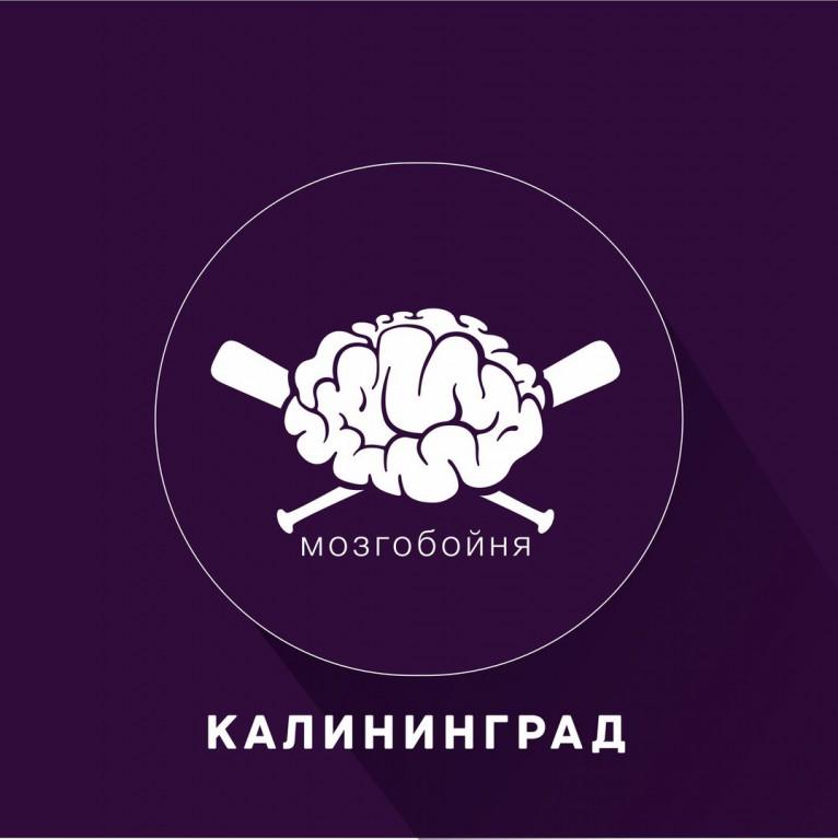 ПАБ КВИЗ «МозгоБойня»