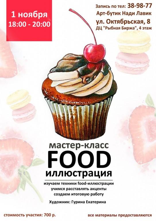 Акварельная food-иллюстрация