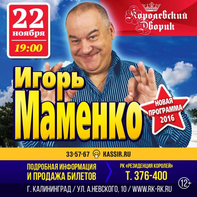 Игорь Маменко. Юмористический концерт.