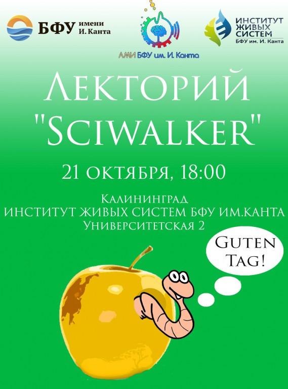 Лекторий «Sciwalker» — Правильное питание
