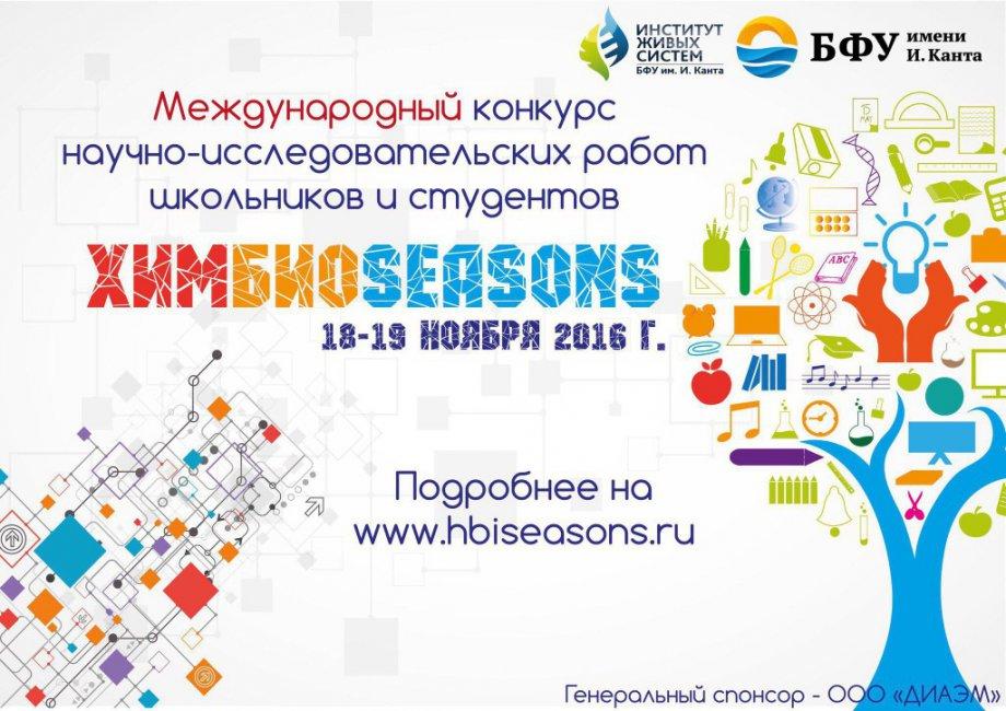 «ХимБиоSeasons» — научный форум