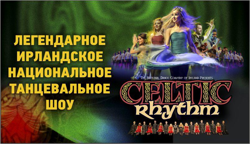 Ирландское танцевальное шоу CELTIC RHYTHMS