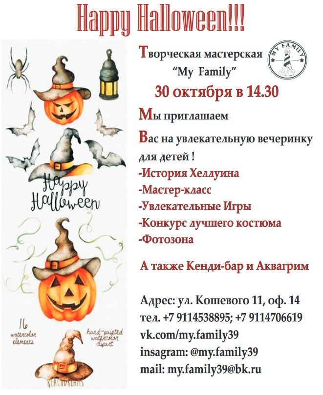Детская вечеринка Хеллоуин!