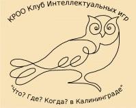 КРОО Клуб Интеллектуальных игр