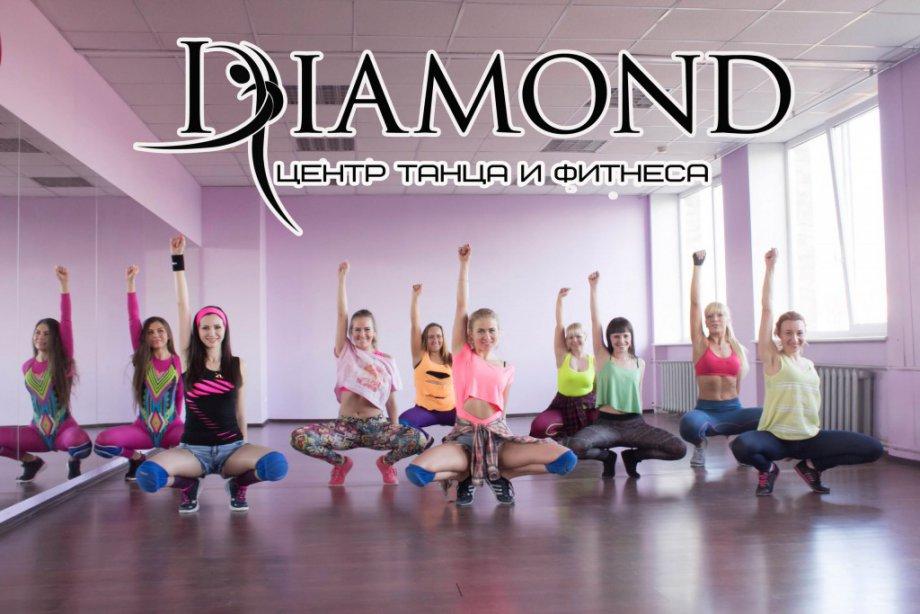 Центр танца и фитнеса «DIAMOND»