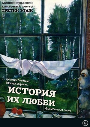 Драматическая соната «История их любви»