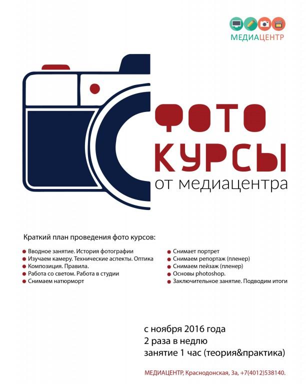 Фотокурсы от МЕДИАЦЕНТРА