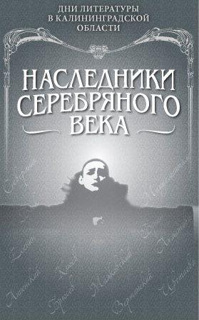 Музыкально-поэтическая программа «Наследники Серебряного века»