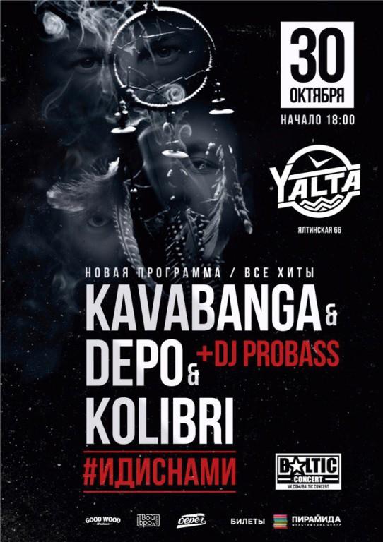Концерт KAVABANGA   DEPO   KOLIBRI