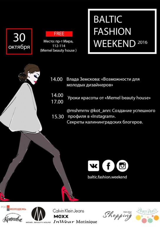 Baltic fashion weekend