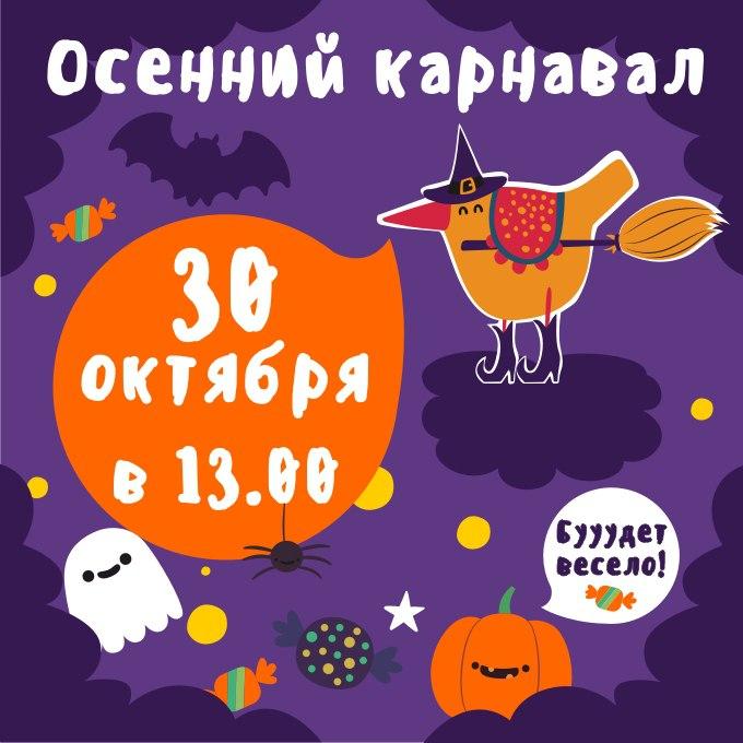 Осенний карнавал для детей