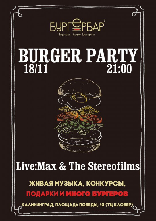Burger Party vol.2 @Бургербар
