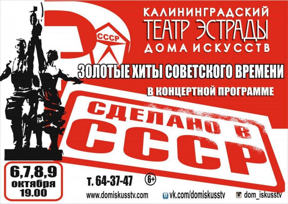 Концертная программа «Сделано в СССР»