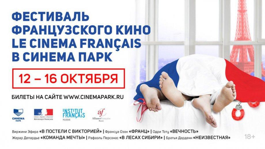 Фестиваль французского кино Le Cinema Français