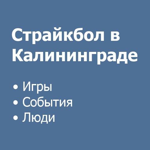Страйкбол в Калининграде.