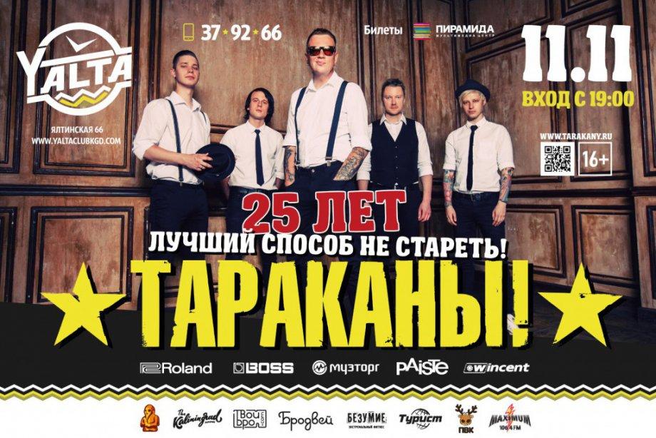 Концерт группы «ТАРАКАНЫ»