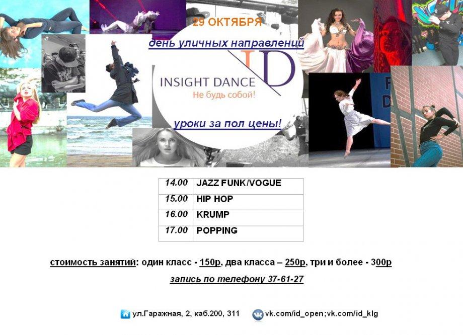 День открытых дверей в школе танцев Insight Dance
