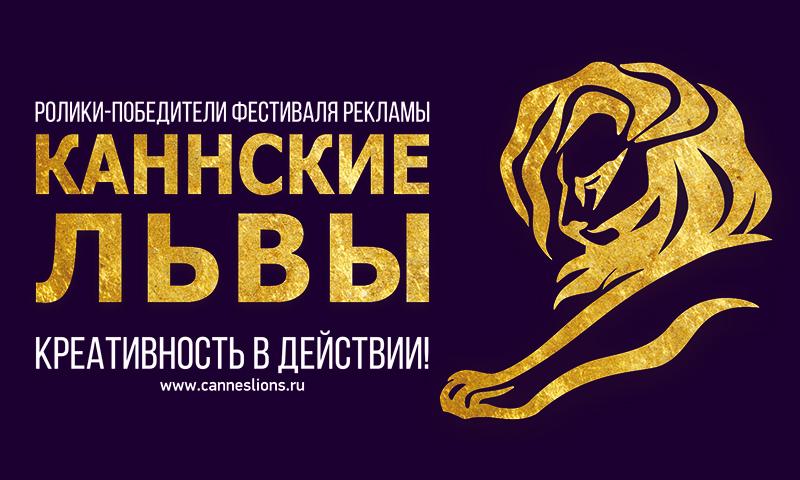 Фестиваль рекламы — Каннские львы