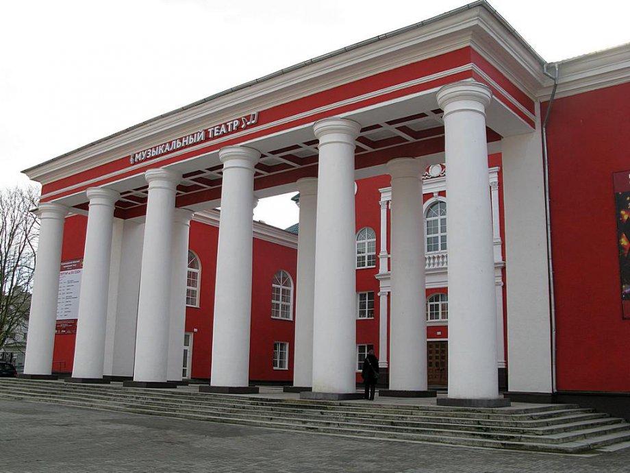 Областной музыкальный театр
