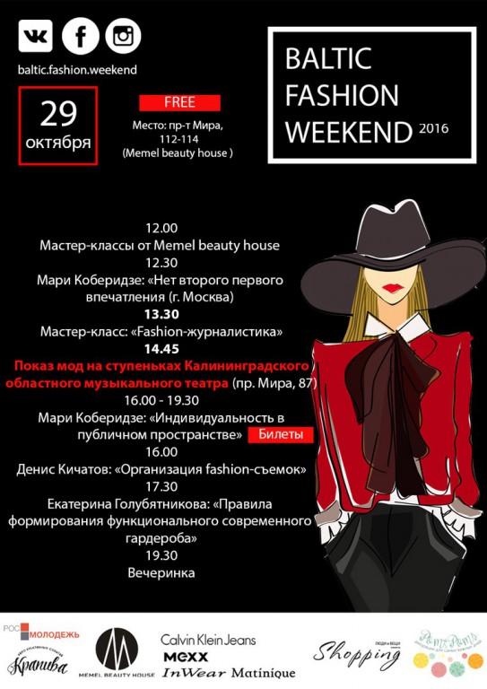 Baltic fashion weekend