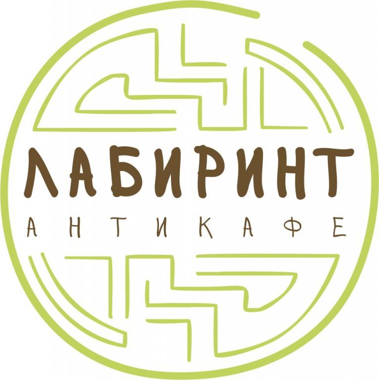 Антикафе «Лабиринт»
