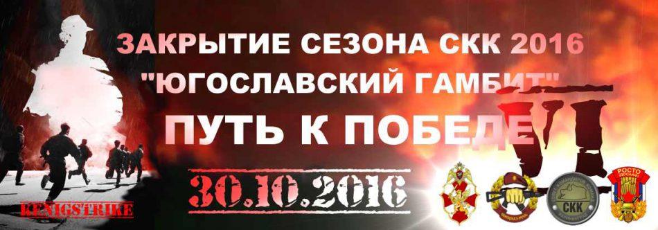 Ролевая игра СКК «Югославский гамбит»