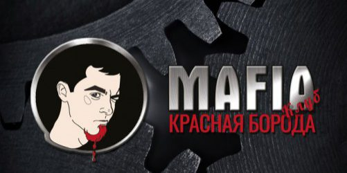 Мафия клуб «Красная борода»