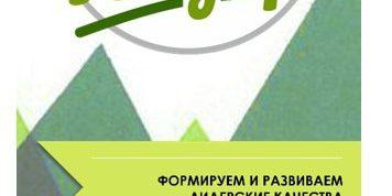Центр «Лидер» на Комсомольской