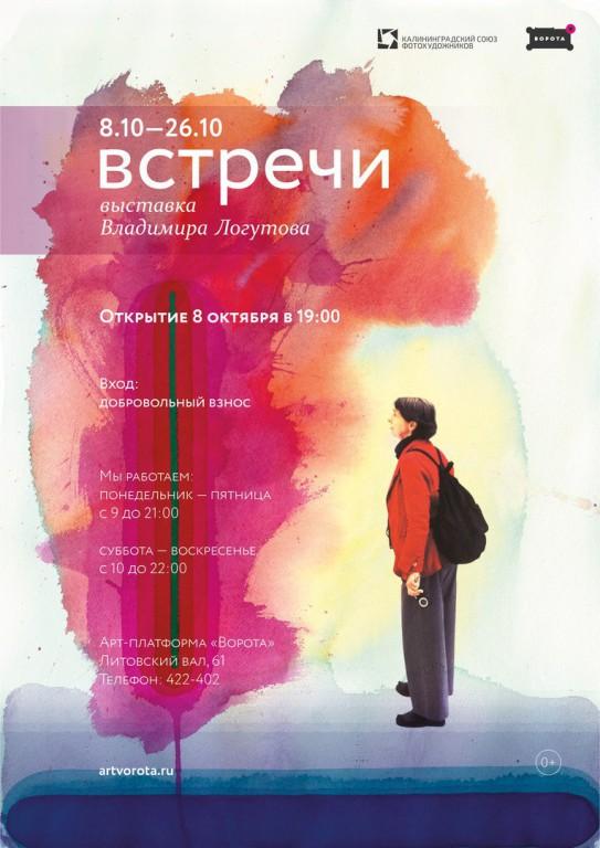 Выставка графики Владимира Логутова «Встречи»