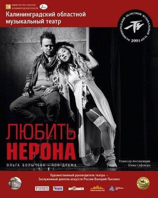 Рок-драма «Любить Нерона»