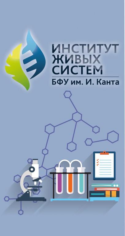 Институт живых систем БФУ им. И. Канта
