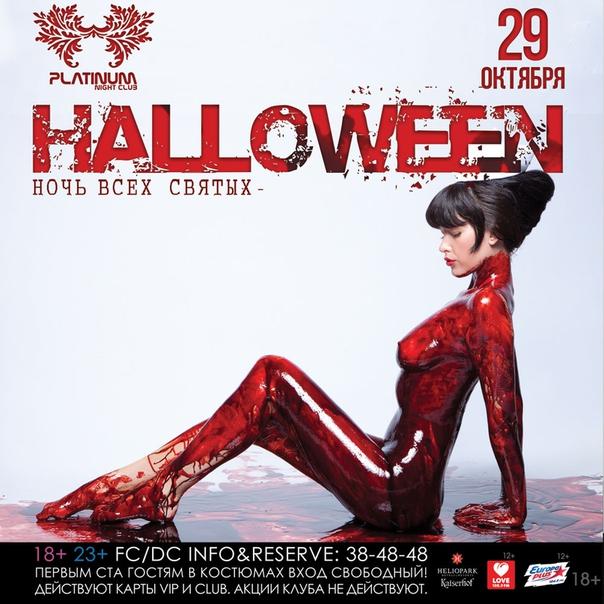 Ночь всех святых в клубе «Platinum»! Halloween!