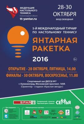 Турнир по настольному теннису «Янтарная ракетка»