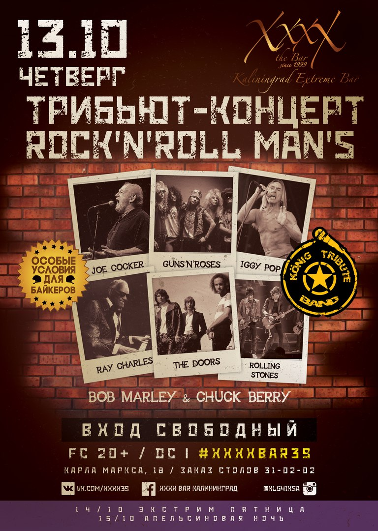 Трибьют ROCK'N'ROLL MAN'S ХХХХ