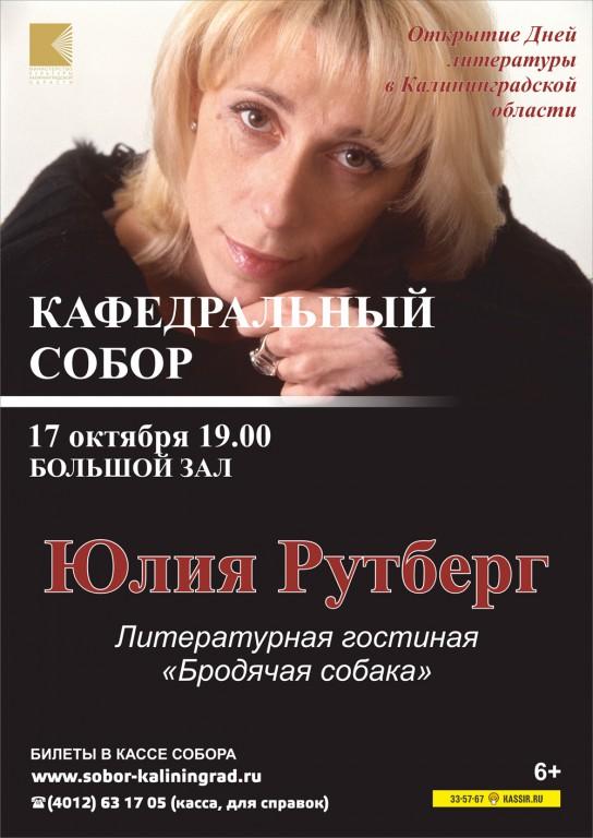 Литературный вечер с Юлией Рутберг