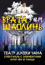 Театр ДЖЕКИ ЧАНА / Кунг-Фу Шоу (Китай)