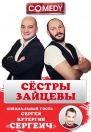 COMEDY CLUB ДУЭТ СЕСТРЫ ЗАЙЦЕВЫ