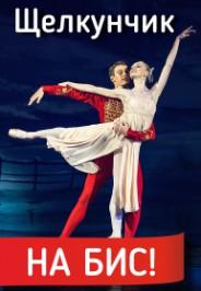 «ЩЕЛКУНЧИК» В ИСПОЛНЕНИИ LA CLASSIQUE MOSCOW BALLET