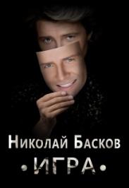 НИКОЛАЙ БАСКОВ. ШОУ-КОНЦЕРТ ИГРА.