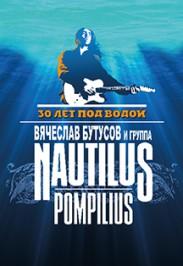 NAUTILUS POMPILIUS: 30 ЛЕТ ПОД ВОДОЙ