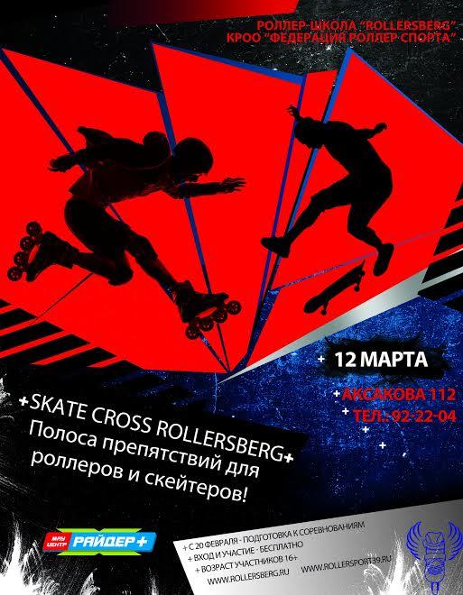 Открытые соревнования для роллеров и скейтбордистов