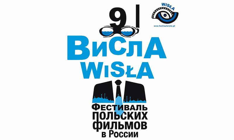 Фестиваль польских фильмов в России Wisla