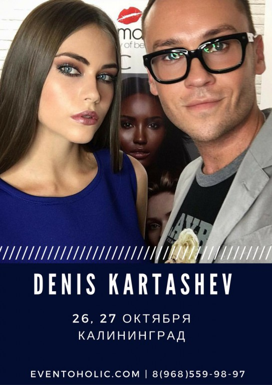 ДЕНИС КАРТАШЕВ MAKEUP ACADEMY