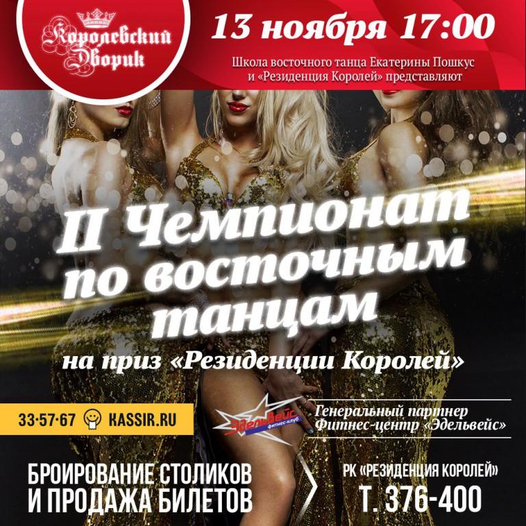 II Чемпионат по Восточным танцам
